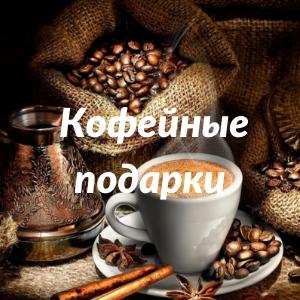 Кофейные подарки