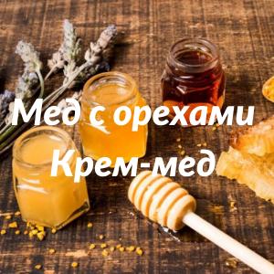 Мед с орехами, крем-мед