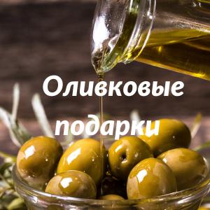 Оливковые подарки