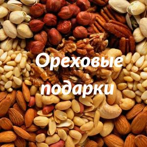 Ореховые подарки