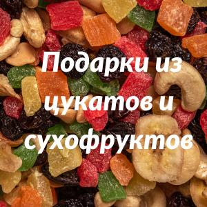 Подарки из сухофруктов и цукатов