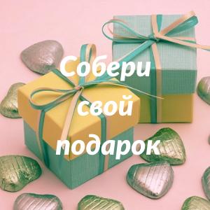 Собери свой подарок