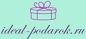 Идеал подарок - вкусные и полезные подарки